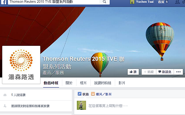 3  Thomson Reuters 2015 TVE 聯盟系列活動