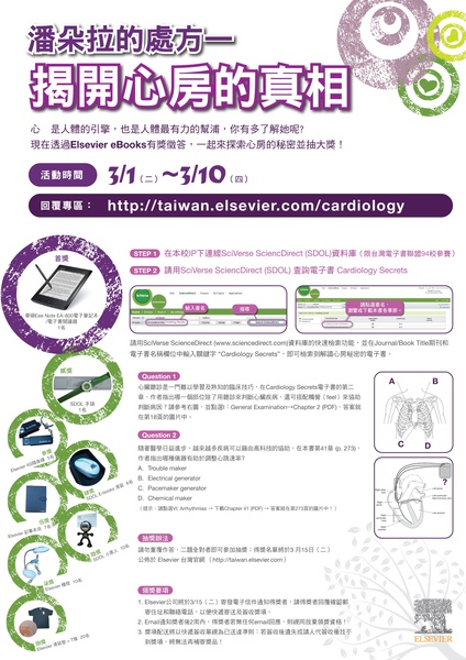Cardiology-Secrets-Poster-4.JPG