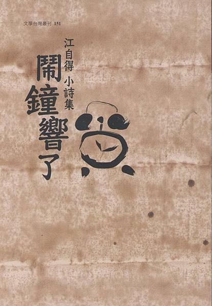 江自得鬧鐘響了2013(p.91下)