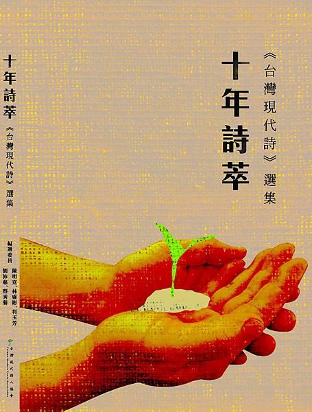 十年詩萃-《台灣現代詩》選集-封面(含書背).jpg