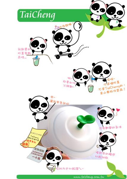 熊貓熊說杯蓋的優點.jpg