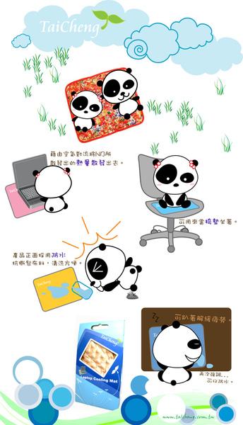 熊貓熊說散熱墊的優點.jpg