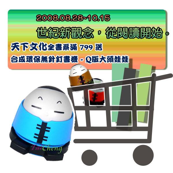 博客來網路書店  特別企劃  天下文化-2.jpg
