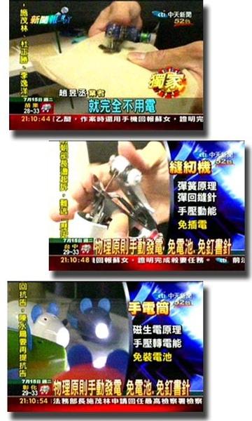 20080715中天新聞.jpg