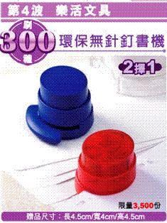 20081016PC HOME 電子報-2.jpg