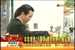 20081127非凡新聞-1.jpg