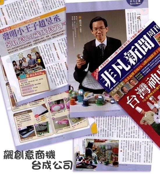 20081218~0103 非凡新聞周刊-1.jpg