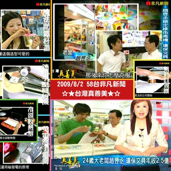 20090802台灣真善美.jpg