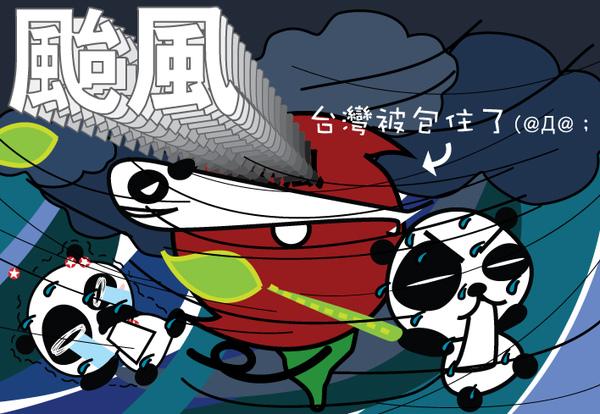 颱風.jpg