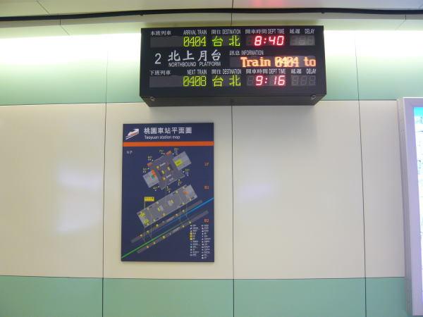 桃園高鐵站-1.JPG
