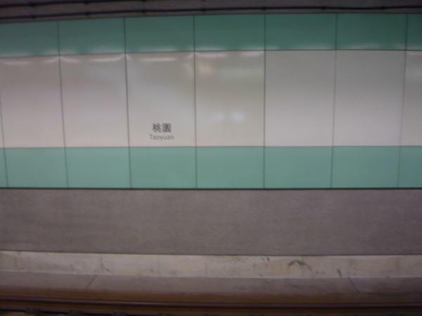 桃園高鐵站-2.JPG