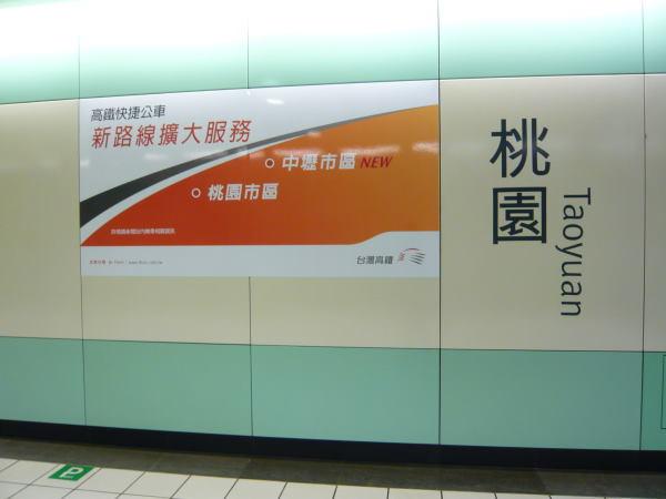 桃園高鐵站-3.JPG