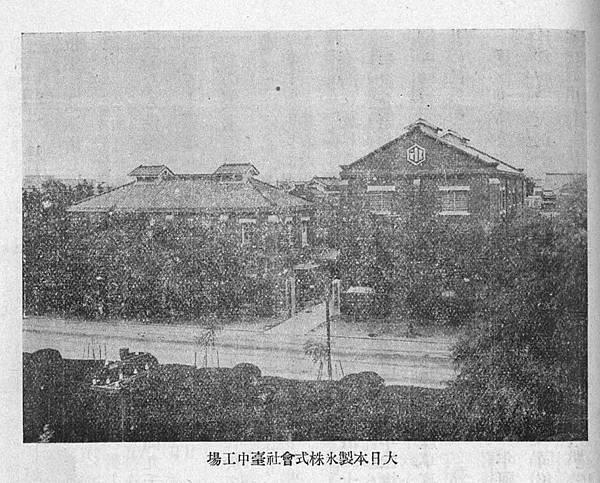 東洋製冰廠日本時代