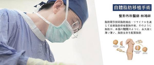 台中自體脂肪隆乳手術權威醫師推薦林鴻祥.jpg