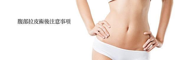 4.腹部拉皮術後須知