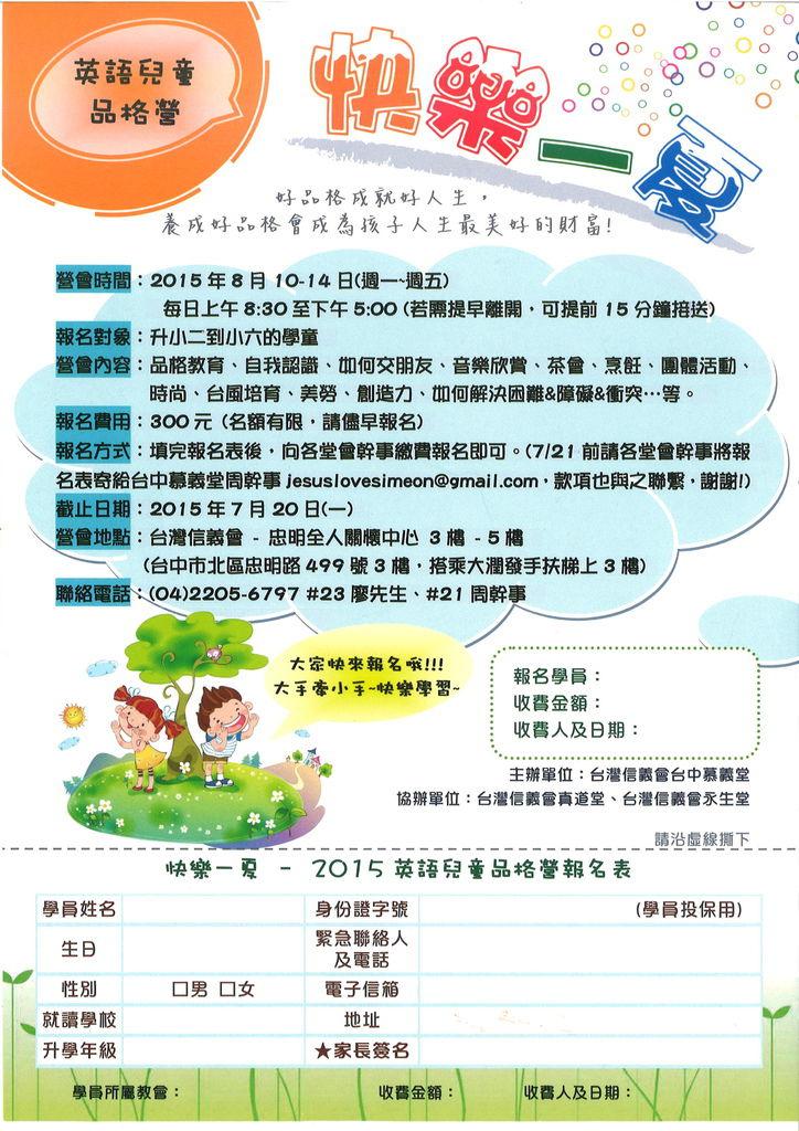 2015兒童英語品格營.jpg