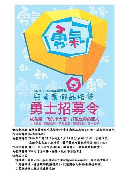 2016基督堂兒童營海報.jpg