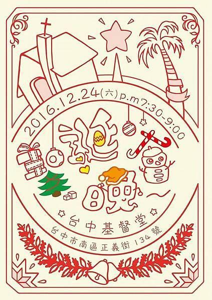 台中基督堂聖誕邀請卡.jpg