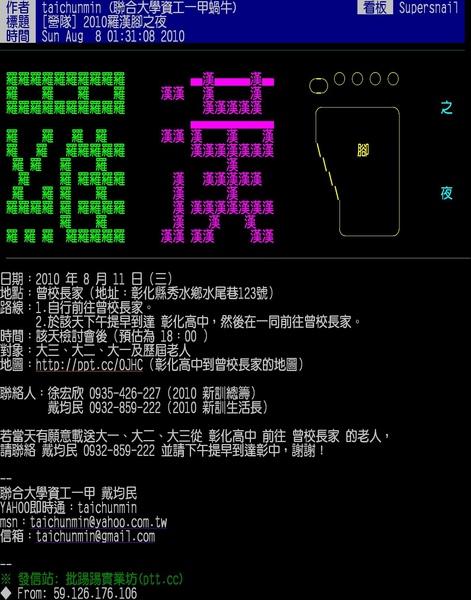 2010羅漢腳之夜網宣