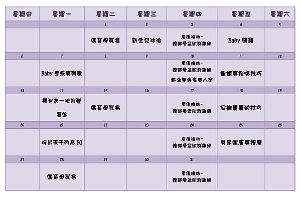 12月媽媽教室課程.png