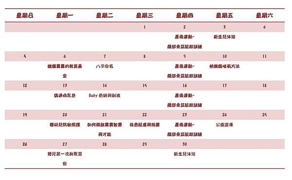 105-6月媽媽教室課表