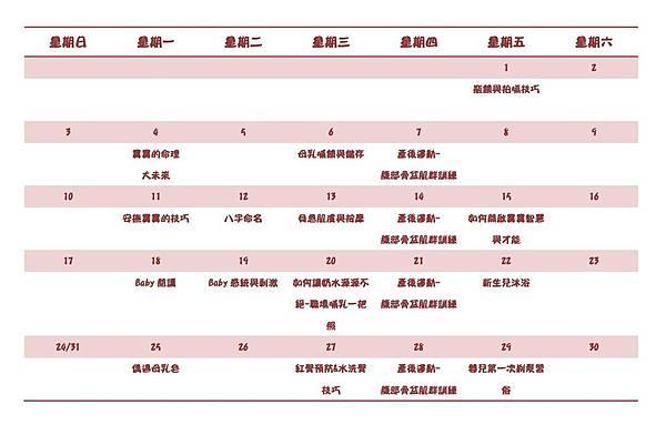 105-7月媽媽教室課表