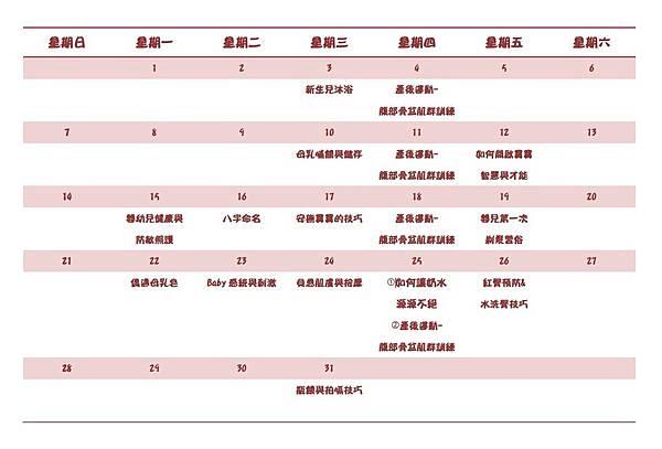 105-8月媽媽教室課表