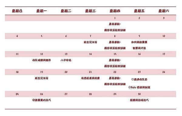 105-9月媽媽教室課表.jpg