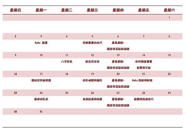 105-10月媽媽教室課表.jpg