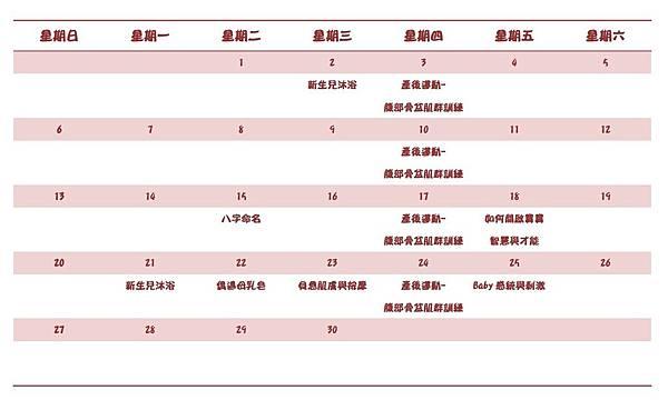 105-11月媽媽教室課表.jpg