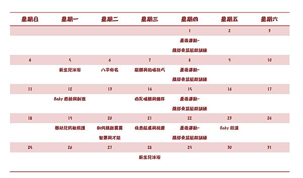 2016.12 媽媽教室課表公佈囉~~
