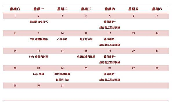 106-1月媽媽教室課表