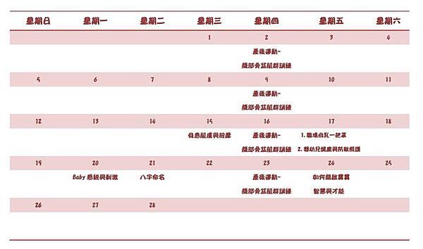 106-2月媽媽教室課表