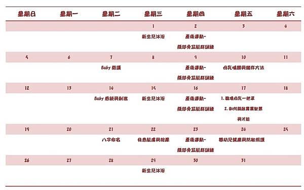 106-3月媽媽教室課表.jpg