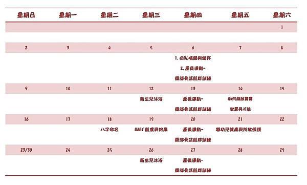 106-4月媽媽教室課表.jpg
