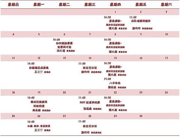 106-6月媽媽教室課表.jpg