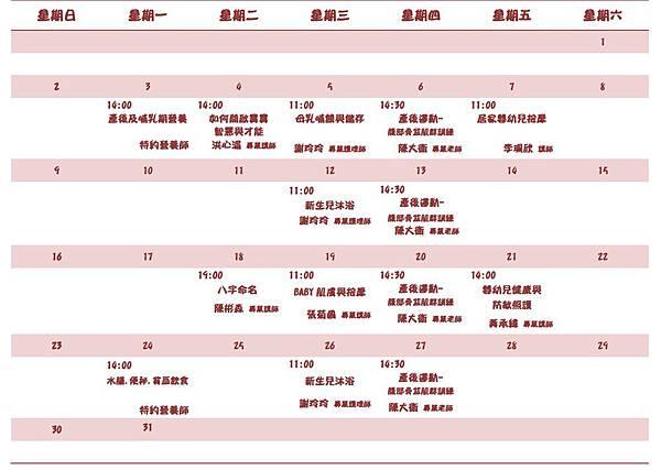 106-7月媽媽教室課表.jpg