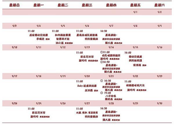 106-9月媽媽教室課表.jpg