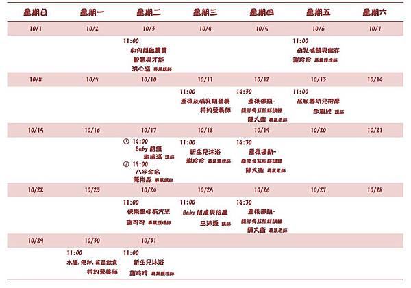 106-10月媽媽教室課表.jpg