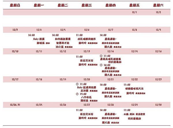 106-12月媽媽教室課表.jpg
