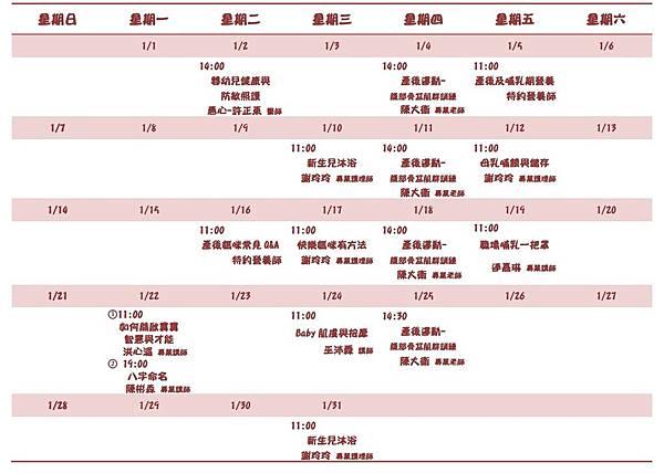 107-1月媽媽教室課表.jpg
