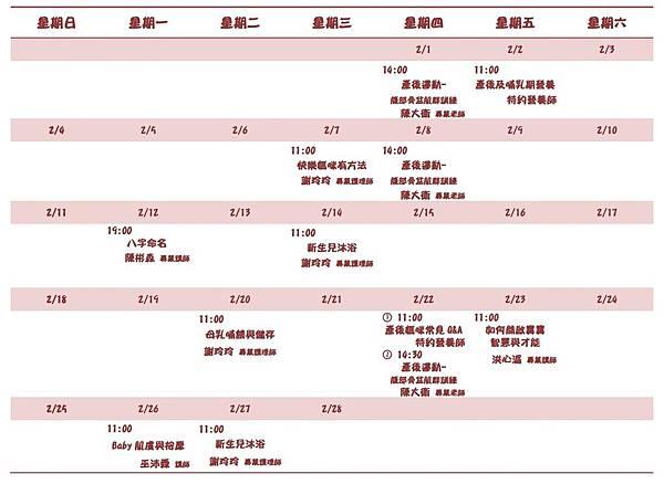 107-2月媽媽教室課表.jpg