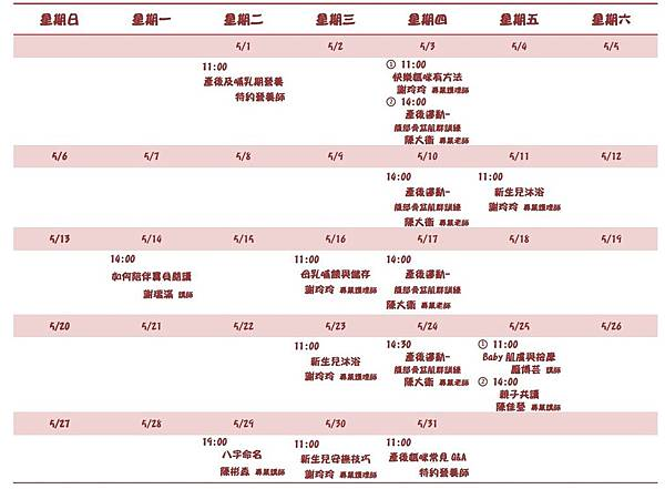 107-5月媽媽教室課表.jpg