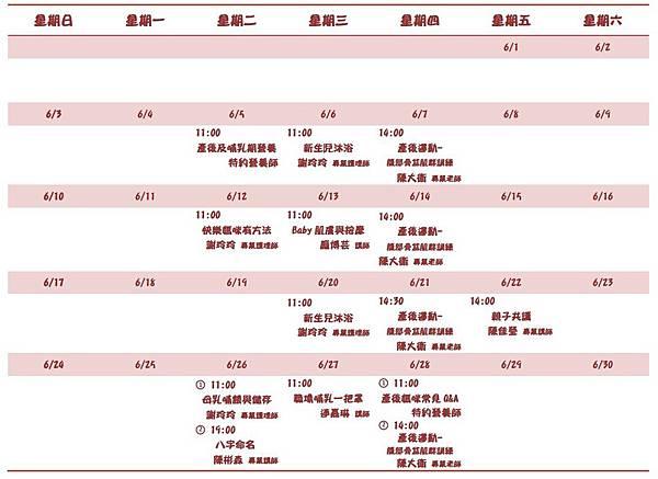 107-6月媽媽教室課表.jpg