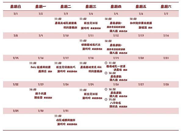 107-7月媽媽教室課表.jpg