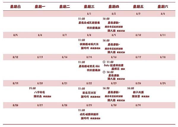 107-8月媽媽教室課表.jpg