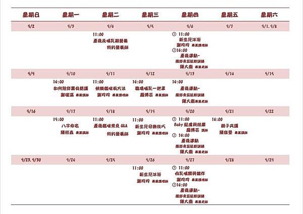 107-9月媽媽教室課表.jpg