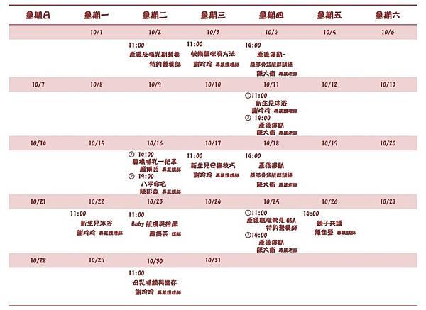 107-10月媽媽教室課表.jpg