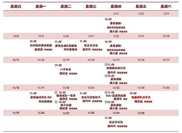 107-11月媽媽教室課表.jpg