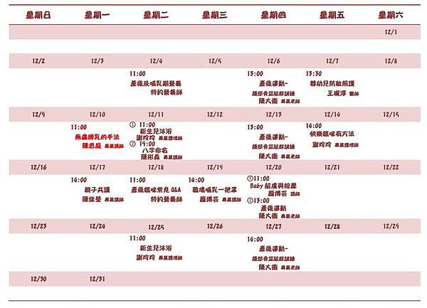 107-12月媽媽教室課表.jpg